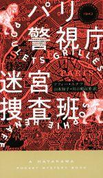 パリ警視庁迷宮捜査班(ハヤカワ・ミステリ)(新書)