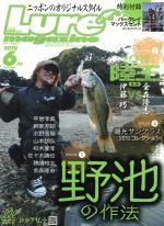 Lure Magazine(月刊誌)(2019年6月号)(雑誌)