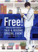 Free! -Dive to the Future- トーク&リーディング スペシャルイベント(台本付数量限定版)(Blu-ray Disc)(スリーブケース、外付け台本、ブックレット、イラストボード付)(BLU-RAY DISC)(DVD)