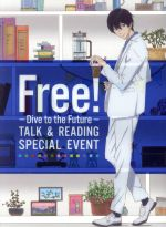 Free! -Dive to the Future- トーク&リーディング スペシャルイベント(通常)(DVD)