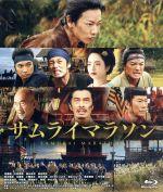 サムライマラソン スタンダード・エディション(Blu-ray Disc)(BLU-RAY DISC)(DVD)