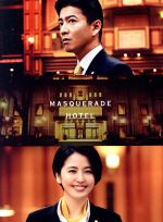 マスカレード・ホテル 豪華版(Blu-ray Disc)(BLU-RAY DISC)(DVD)