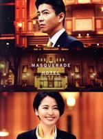 マスカレード・ホテル 豪華版(通常)(DVD)