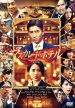 マスカレード・ホテル 通常版(通常)(DVD)