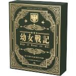 劇場版 幼女戦記(限定版)(Blu-ray Disc)(アウターケース、小説、絵コンテ集、ブックレット、縮刷編集版劇場パンフレット付)(BLU-RAY DISC)(DVD)