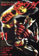 仮面ライダークウガ(11)(ヒーローズC)(大人コミック)