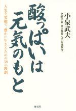 酸っぱいは元気のもと 人生を笑顔で、豊かに生きるための38の教訓(単行本)