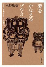 夢をかなえるゾウ ブラックガネーシャの教え(3)(文庫)