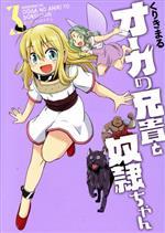 オーガの兄貴と奴隷ちゃん(3)(モーニングKC)(大人コミック)