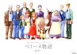 ペリーヌ物語(キャラクターデザイン・ワンダーランド)(単行本)
