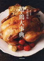 超・鶏大事典 賛否両論 笠原将弘(単行本)