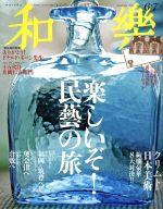 和樂(隔月刊誌)(2019年 6・7月号)(雑誌)