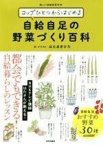 コップひとつからはじめる自給自足の野菜づくり百科(単行本)