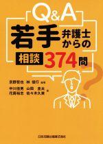 Q&A若手弁護士からの相談374問(単行本)