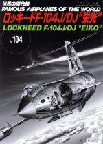 """ロッキードF-104J/DJ""""栄光"""" アンコール版(世界の傑作機)(単行本)"""