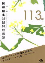 医師国家試験問題解説 3巻セット(第113回)(3巻セット)(単行本)