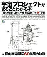 宇宙プロジェクトがまるごとわかる本 人類の宇宙開拓60年間の軌跡(エイムック)(単行本)