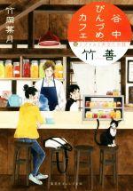 谷中びんづめカフェ竹善 猫とジャムとあなたの話(集英社オレンジ文庫)(文庫)