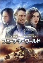 フューチャーワールド(通常)(DVD)