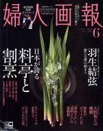 婦人画報(月刊誌)(6 JUNE 2019 NO.1391)(雑誌)