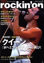 rockin'on(月刊誌)(2019年6月号)(雑誌)