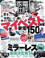 家電批評(月刊誌)(2019年6月号)(雑誌)