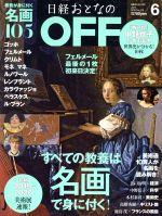 日経おとなの OFF(月刊誌)(6 June 2019 No.218)(雑誌)
