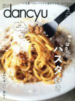 dancyu(月刊誌)(6 JUNE 2019)(雑誌)