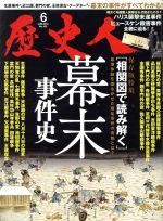 歴史人(月刊誌)(No.102 2019年6月号)(雑誌)