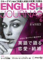ENGLISH JOURNAL(月刊誌)(2019年6月号)(CD付)(雑誌)