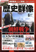 歴史群像(隔月刊誌)(No.155 6 JUN.2019)(雑誌)
