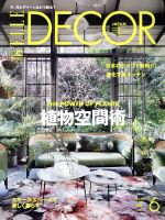 ELLE DECOR(季刊誌)(No.160 JUNE 2019 6)(雑誌)