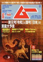 ムー(月刊誌)(6月号 No.463 2019年)(雑誌)