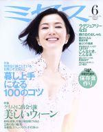 ミセス(月刊誌)(No.774 2019年6月号)(雑誌)