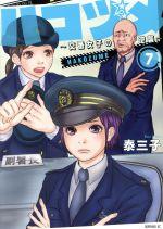 ハコヅメ ~交番女子の逆襲~(7)(モーニングKC)(大人コミック)