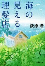 海の見える理髪店(集英社文庫)(文庫)