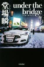 under the bridgeハヤカワ文庫JA