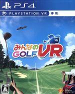 【PSVR専用】みんなのGOLF VR(ゲーム)