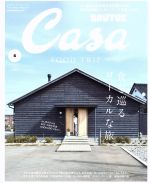Casa BRUTUS(月刊誌)(vol.231 2019年6月号)(雑誌)