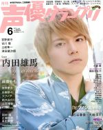 声優グランプリ(月刊誌)(2019年6月号)(雑誌)