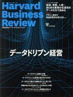 Harvard Business Review(月刊誌)(2019年6月号)(雑誌)