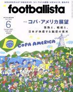 footballista(月刊誌)(2019年6月号)(雑誌)