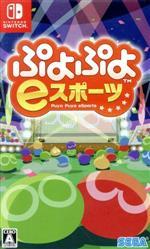 ぷよぷよeスポーツ(ゲーム)