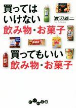 買ってはいけない飲み物・お菓子 買ってもいい飲み物・お菓子(だいわ文庫)(文庫)