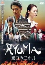 RYOMA~空白の3ヶ月~(通常)(DVD)