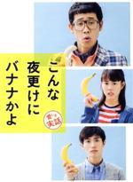 こんな夜更けにバナナかよ 愛しき実話 豪華版(BLU-RAY DISC)(DVD)