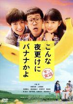 こんな夜更けにバナナかよ 愛しき実話(通常)(DVD)