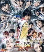 舞台 弱虫ペダル 新インターハイ篇~制・限・解・除(リミットブレイカー)~(Blu-ray Disc)(BLU-RAY DISC)(DVD)
