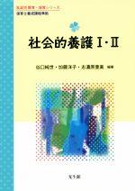 社会的養護Ⅰ・Ⅱ 保育士養成課程準拠(乳幼児教育・保育シリーズ)(単行本)