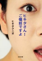 ヒキタさん!ご懐妊ですよ(光文社文庫)(文庫)